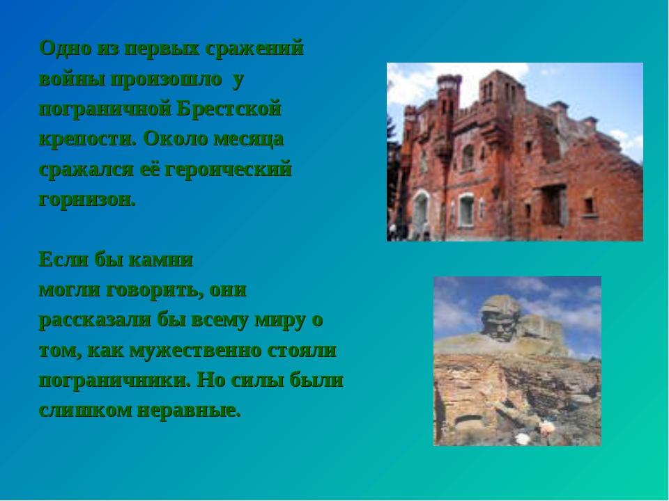 Одно из первых сражений войны произошло у пограничной Брестской крепости. Око...
