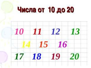 Числа от 10 до 20 10 11 12 13 14 15 16 17 18 19 20