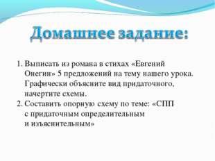 Выписать изромана в стихах «Евгений Онегин»5 предложений натему нашего уро