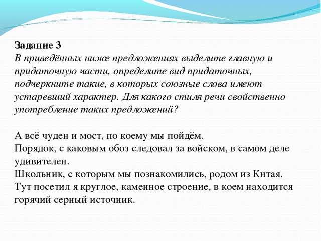 Задание 3 В приведённых ниже предложениях выделите главную и придаточную част...
