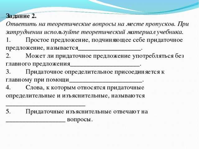Задание 2. Ответить на теоретические вопросы на месте пропусков. При затрудне...