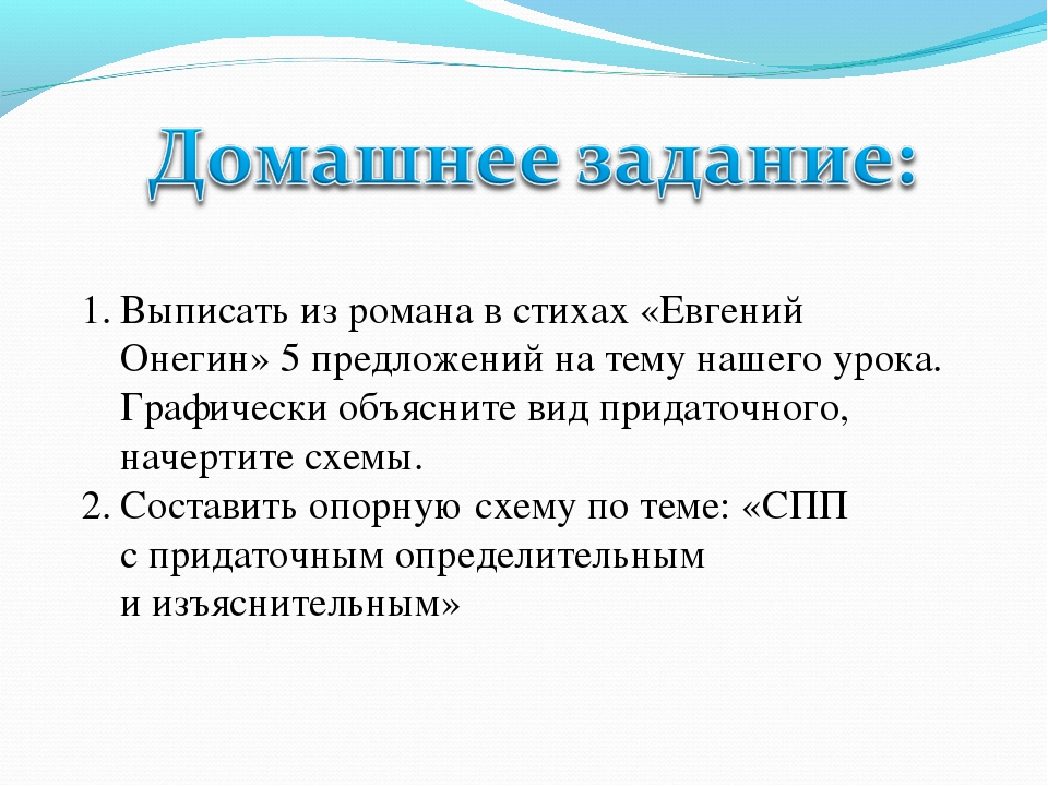 Выписать изромана в стихах «Евгений Онегин»5 предложений натему нашего уро...