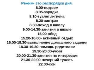 Режим- это распорядок дня. 8.00-подъем 8.05-зарядка 8.10-туалет,гигиена 8.20
