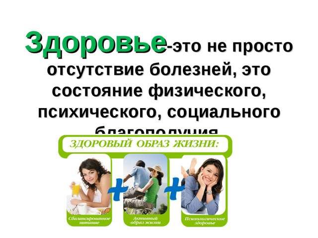 Здоровье-это не просто отсутствие болезней, это состояние физического, психи...