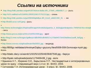 Ссылки на источники • http://img-fotki.yandex.ru/get/4307/miron-katia.0/0_279