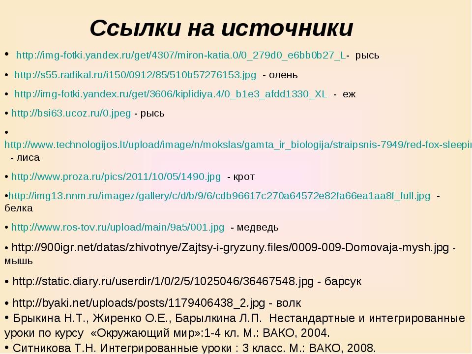 Ссылки на источники • http://img-fotki.yandex.ru/get/4307/miron-katia.0/0_279...