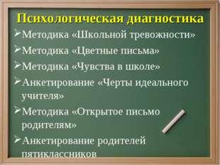 Психологическая диагностика Методика «Школьной тревожности» Методика «Цветные