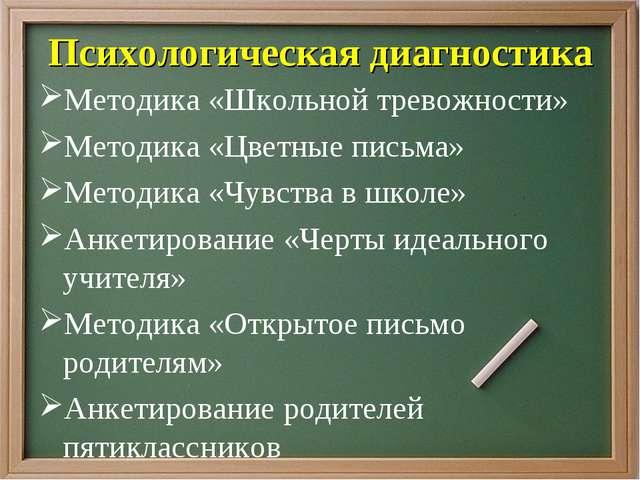 Психологическая диагностика Методика «Школьной тревожности» Методика «Цветные...