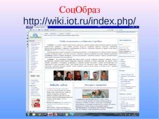 СоцОбраз http://wiki.iot.ru/index.php/