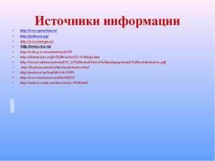 Источники информации http://www.openclass.ru/ http://pedsovet.org/ http://www