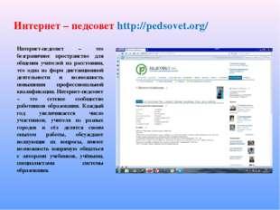 Интернет – педсовет http://pedsovet.org/ Интернет-педсовет – это безграничное