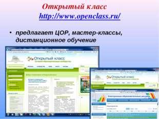 Открытый класс http://www.openclass.ru/ предлагает ЦОР, мастер-классы, дистан