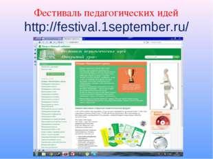 Фестиваль педагогических идей http://festival.1september.ru/