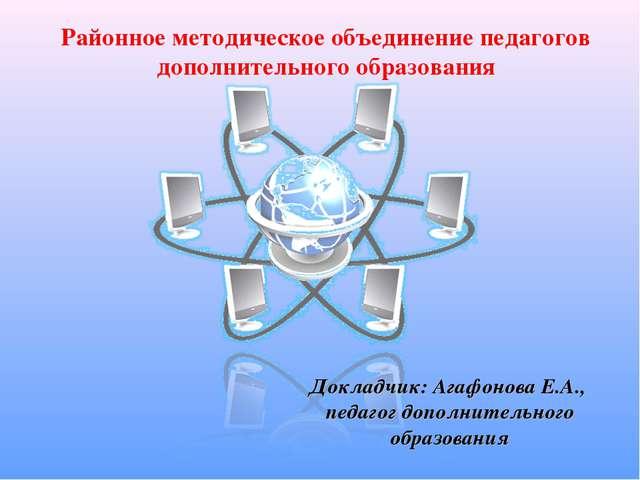 Районное методическое объединение педагогов дополнительного образования Докл...