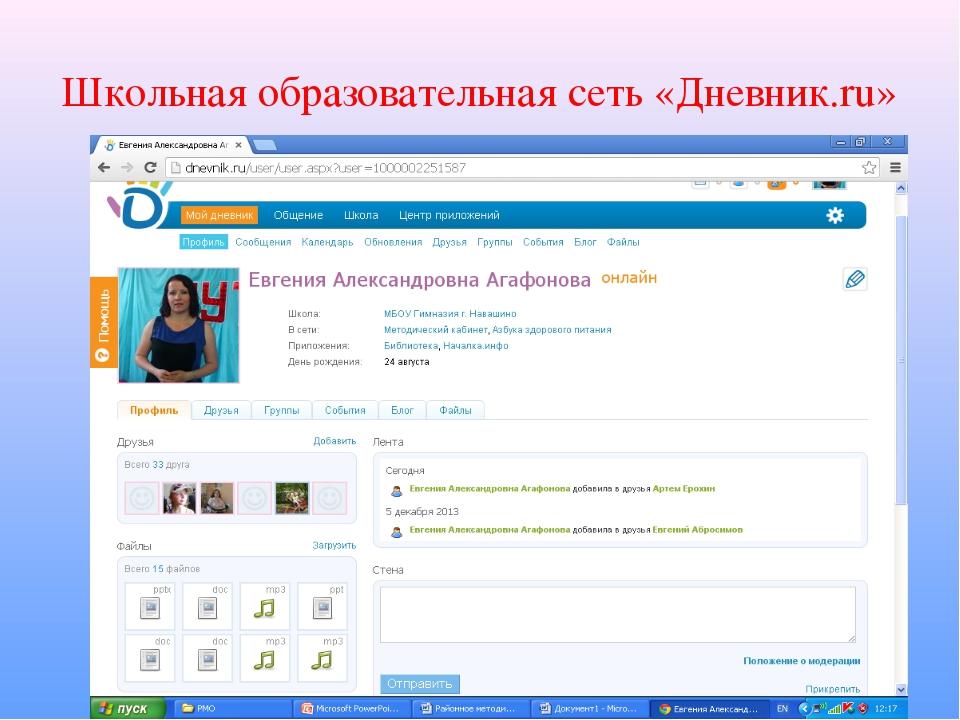 Школьная образовательная сеть «Дневник.ru»