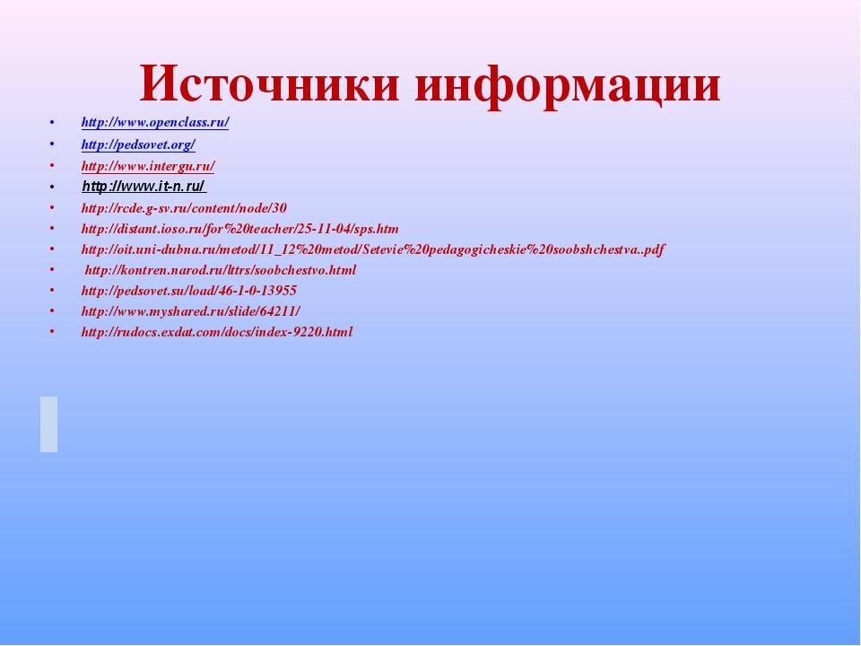 Источники информации http://www.openclass.ru/ http://pedsovet.org/ http://www...