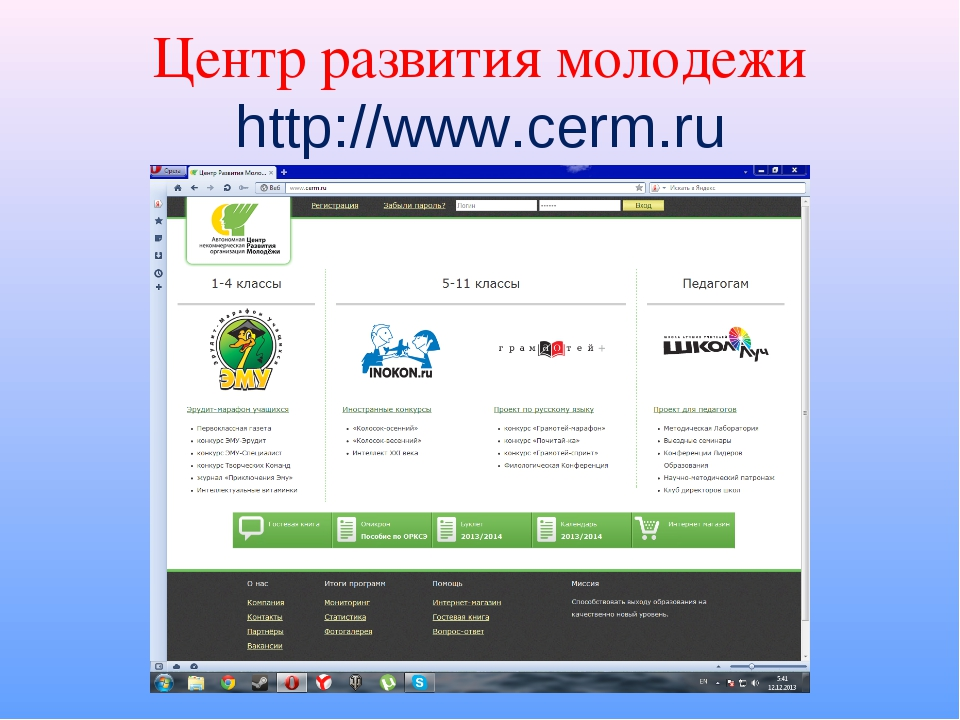 Центр развития молодежи http://www.cerm.ru