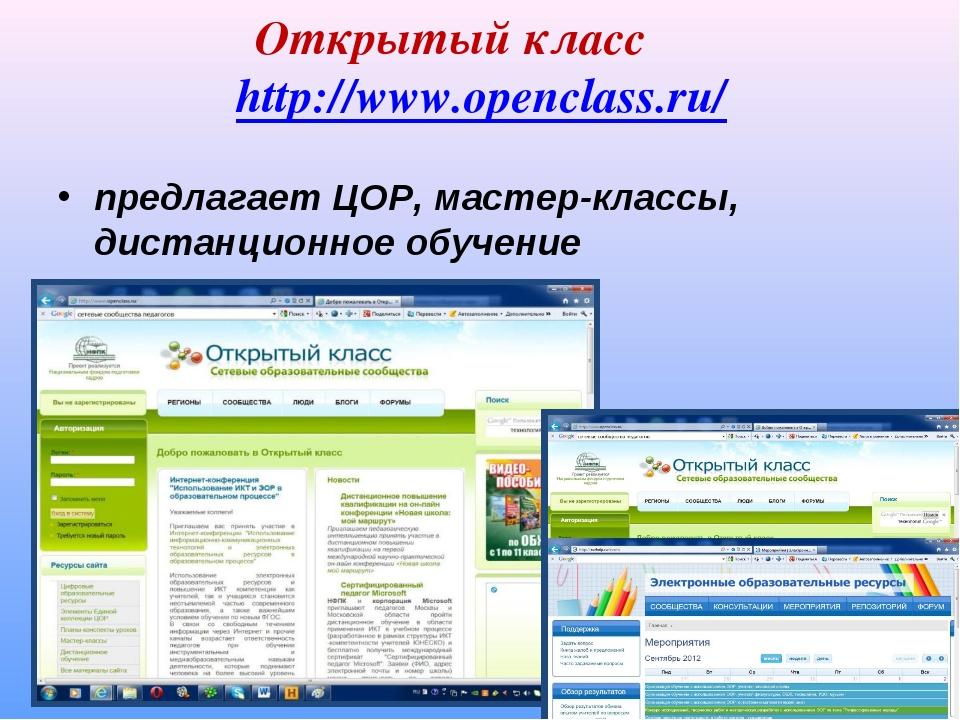Открытый класс http://www.openclass.ru/ предлагает ЦОР, мастер-классы, дистан...