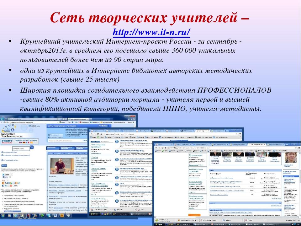 Сеть творческих учителей – http://www.it-n.ru/ Крупнейший учительский Интерне...