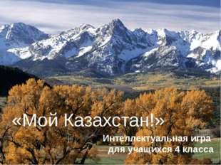 «Мой Казахстан!» Интеллектуальная игра для учащихся 4 класса