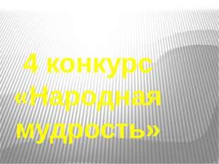 4 конкурс «Народная мудрость»