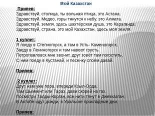 Мой Казахстан Припев: Здравствуй, столица, ты вольная птица, это Астана. Здр