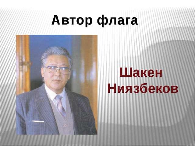 Шакен Ниязбеков Автор флага