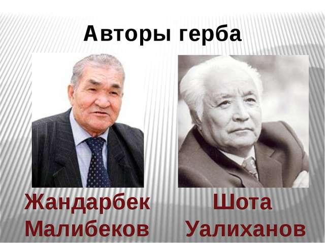 Жандарбек Малибеков Шота Уалиханов Авторы герба