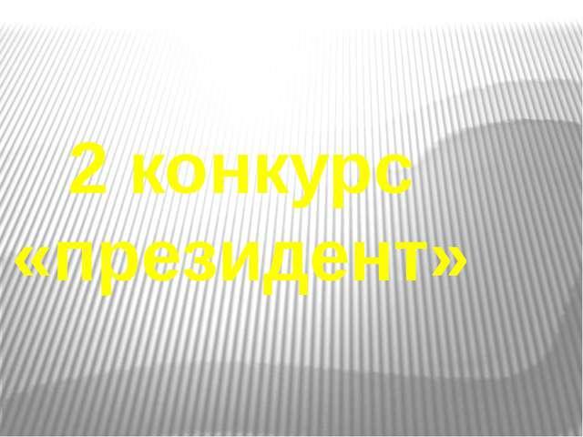 2 конкурс «президент»