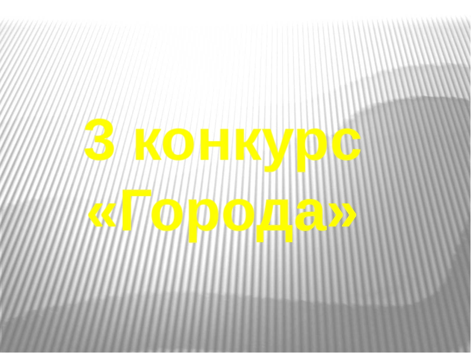 3 конкурс «Города»