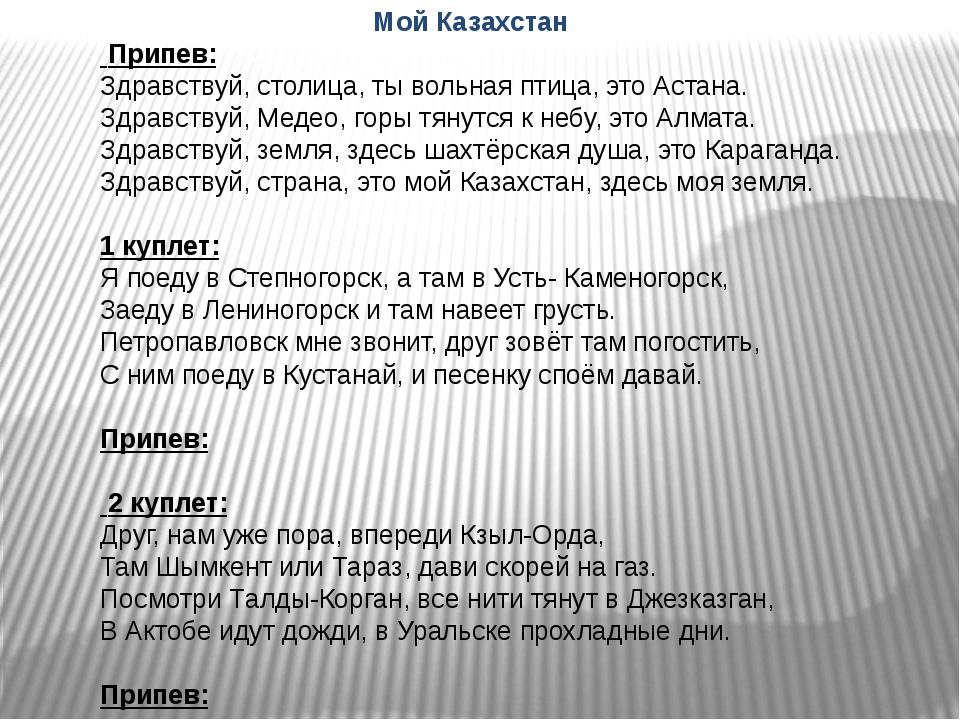 Мой Казахстан Припев: Здравствуй, столица, ты вольная птица, это Астана. Здр...
