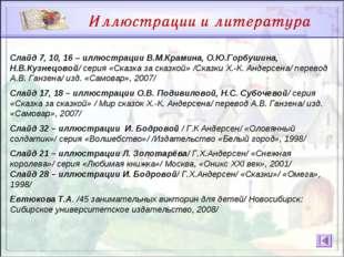 Слайд 7, 10, 16 – иллюстрации В.М.Крамина, О.Ю.Горбушина, Н.В.Кузнецовой/ сер