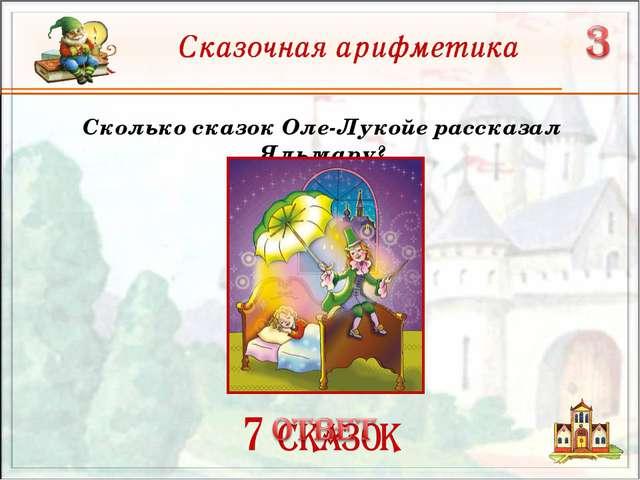 Сколько сказок Оле-Лукойе рассказал Яльмару?