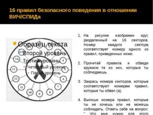 16 правил безопасного поведения в отношении ВИЧ/СПИДа На рисунке изображен кр