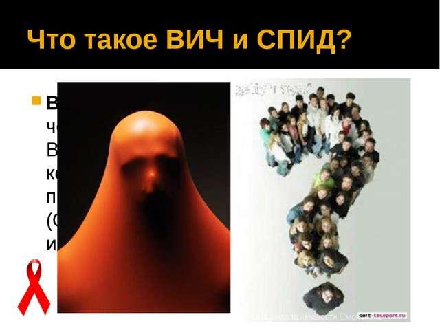 Что такое ВИЧ и СПИД? ВИЧ— вирус иммунодефицита человека, вызывающий заболев...