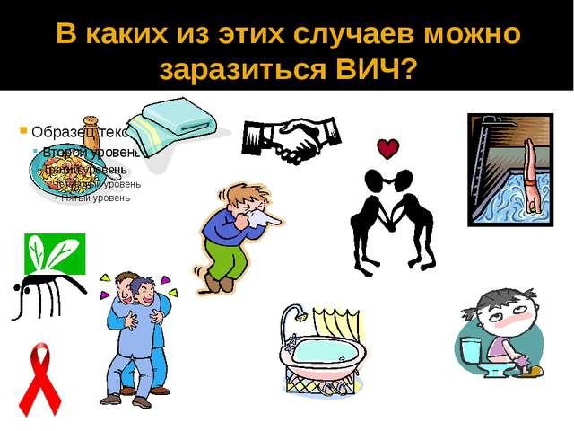 В каких из этих случаев можно заразиться ВИЧ?