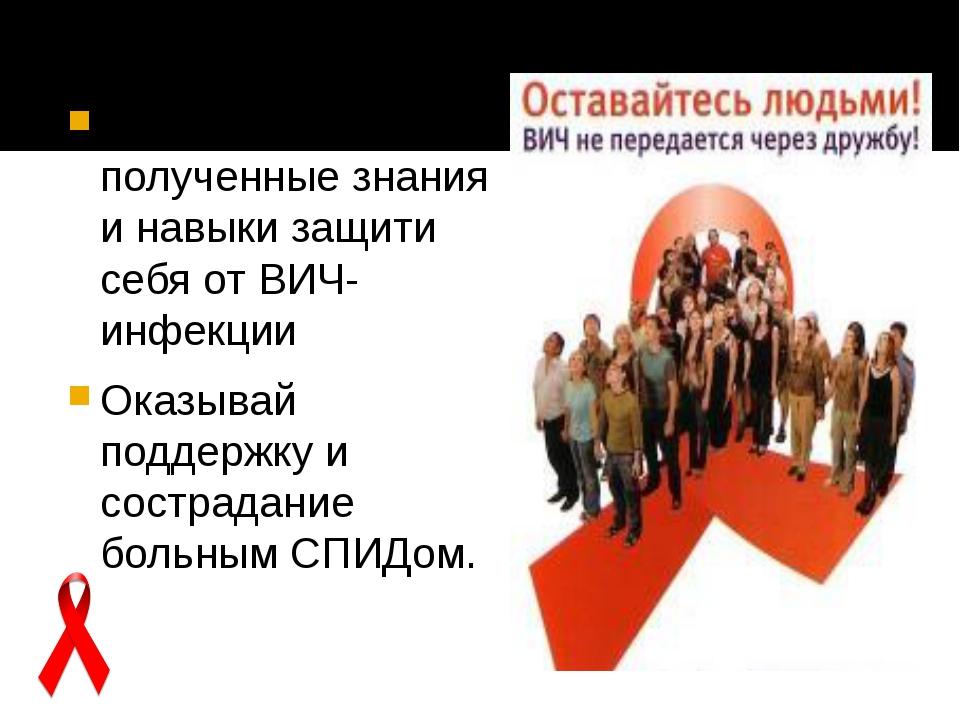 Используя полученные знания и навыки защити себя от ВИЧ-инфекции Оказывай под...