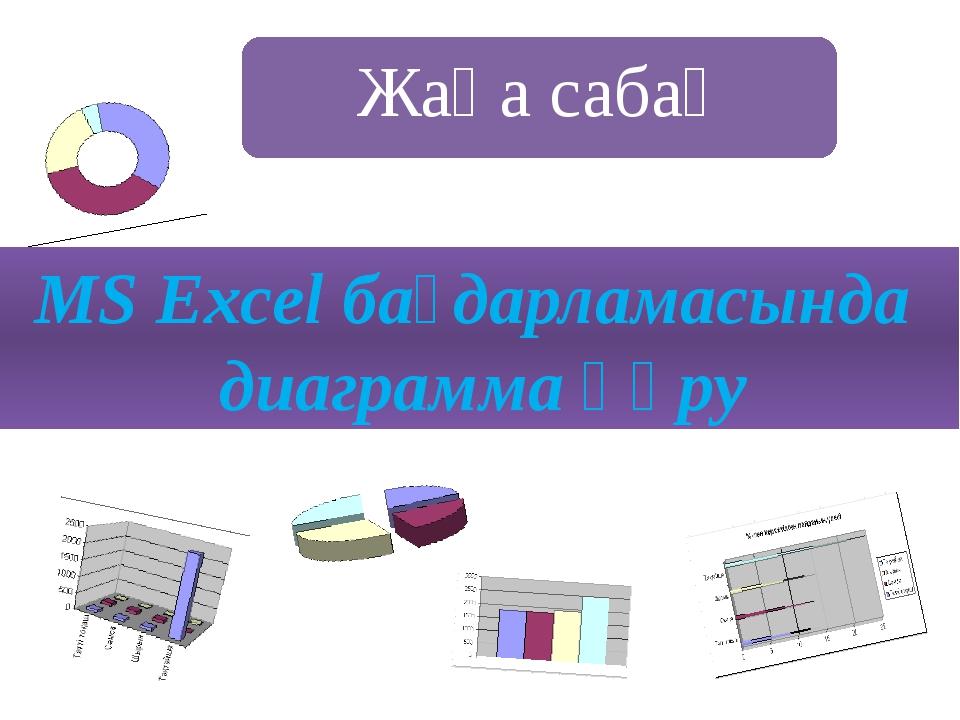 MS Excel бағдарламасында диаграмма құру Жаңа сабақ