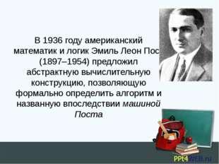 В 1936 году американский математик и логик Эмиль Леон Пост (1897–1954) предло