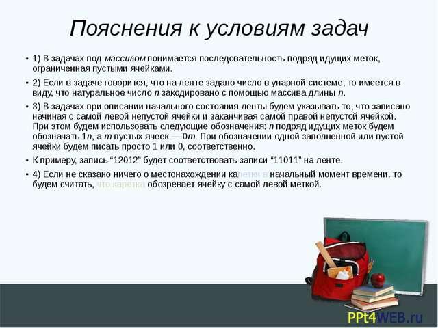 Пояснения к условиям задач 1) В задачах под массивом понимается последователь...