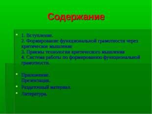 Содержание 1. Вступление. 2. Формирование функциональной грамотности через кр