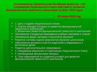 Постановление Правительства Республики Казахстан «Об утверждении Национальног