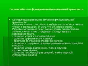Система работы по формированию функциональной грамотности. Составляющие работ