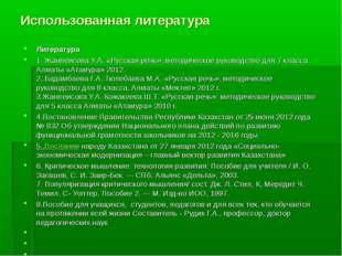 Использованная литература Литература 1 Жанпеисова У.А. «Русская речь»: методи