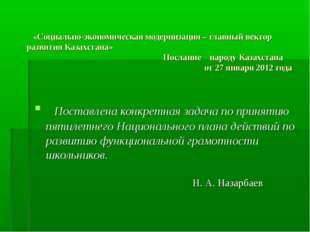 «Социально-экономическая модернизация – главный вектор развития Казахстана