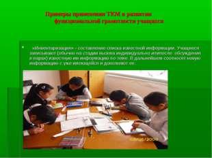 Примеры применения ТКМ вразвитии функциональной грамотности учащихся «Инве