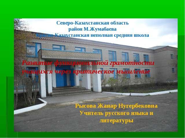 Северо-Казахстанская область район М.Жумабаева Красно-Казахстанская неполная...