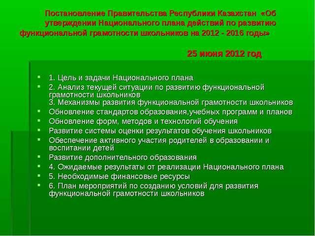 Постановление Правительства Республики Казахстан «Об утверждении Национальног...