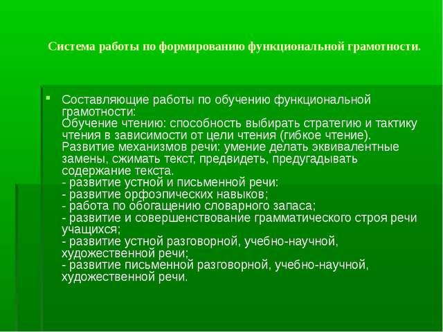 Система работы по формированию функциональной грамотности. Составляющие работ...