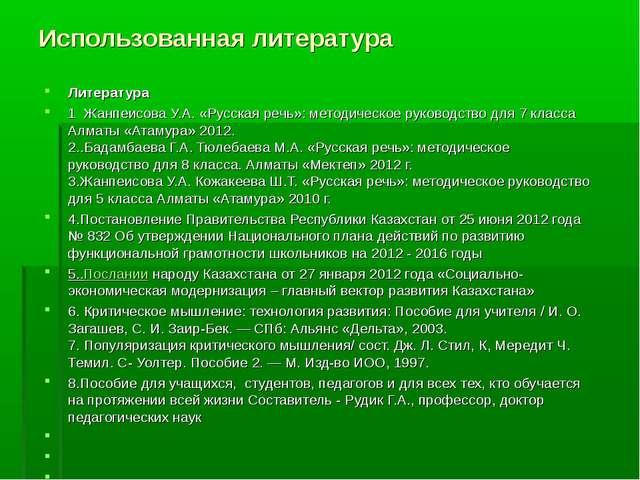 Использованная литература Литература 1 Жанпеисова У.А. «Русская речь»: методи...